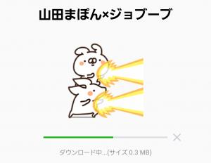 【限定無料スタンプ】山田まぽん×ジョブーブ スタンプを実際にゲットして、トークで遊んでみた。 (2)