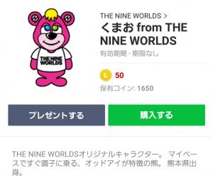 【人気スタンプ特集】くまお from THE NINE WORLDS スタンプを実際にゲットして、トークで遊んでみた。 (1)