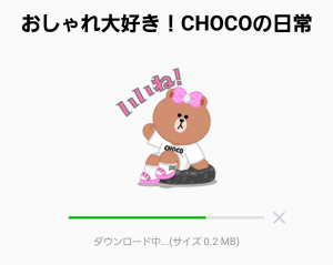 【限定無料スタンプ】おしゃれ大好き!CHOCOの日常 スタンプを実際にゲットして、トークで遊んでみた。 (2)