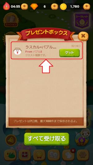 【隠し無料スタンプ】バブル2×ラスカル 限定コラボスタンプ(2017年09月16日まで) (11)