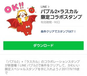 【隠し無料スタンプ】バブル2×ラスカル 限定コラボスタンプ(2017年09月16日まで) (12)