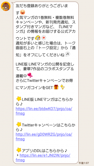 【限定無料スタンプ】LINE版LINEマンガ公開記念スタンプを実際にゲットして、トークで遊んでみた。 (3)