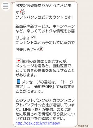 【限定無料スタンプ】自分ツッコミくま×ソフトバンク スタンプを実際にゲットして、トークで遊んでみた。 (3)