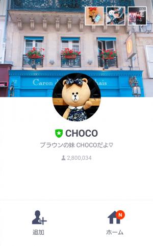 【限定無料スタンプ】おしゃれ大好き!CHOCOの日常 スタンプを実際にゲットして、トークで遊んでみた。 (1)
