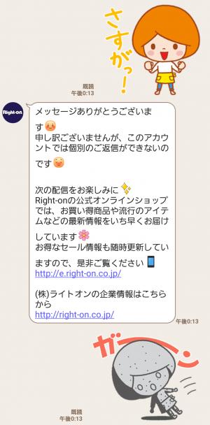 【限定無料スタンプ】ライトオン×大女優コラボスタンプを実際にゲットして、トークで遊んでみた。 (6)