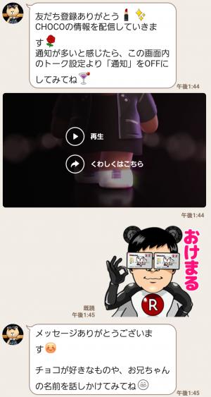 【限定無料スタンプ】おしゃれ大好き!CHOCOの日常 スタンプを実際にゲットして、トークで遊んでみた。 (3)