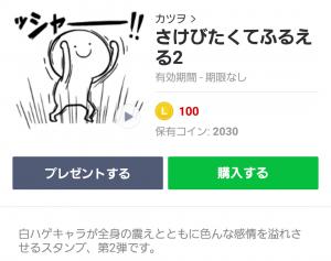 【人気スタンプ特集】さけびたくてふるえる2 スタンプ (1)