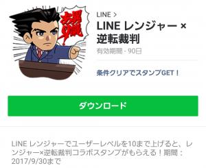 【隠し無料スタンプ】LINE レンジャー × 逆転裁判 スタンプを実際にゲットして、トークで遊んでみた。 (9)