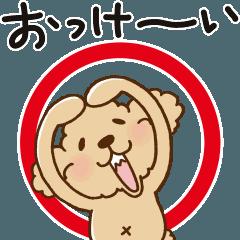 【人気スタンプ特集】動け!トイプーのぷう太郎1 スタンプを実際にゲットして、トークで遊んでみた。