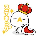 【半額セール】ざっくぅの日スペシャル スタンプ(2017年09月19日AM10:59まで)