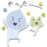 【無料スタンプ速報】アメでカエル スタンプ(2017年10月23日まで)