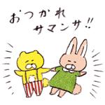 【無料スタンプ速報】くまいぬといろいろ生き物 × SM2 スタンプ(2017年10月02日まで)