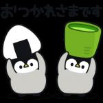 【人気スタンプ特集】うごく♪心くばりペンギン スタンプを実際にゲットして、トークで遊んでみた。