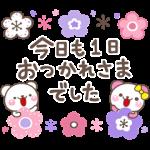 【人気スタンプランキングTOP100 (9/24)】