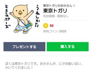 【人気スタンプ特集】東京トガリ スタンプを実際にゲットして、トークで遊んでみた。 (1)