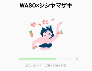 【隠し無料スタンプ】WASO×シシヤマザキ スタンプを実際にゲットして、トークで遊んでみた。 (2)
