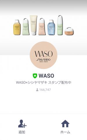 【隠し無料スタンプ】WASO×シシヤマザキ スタンプを実際にゲットして、トークで遊んでみた。 (1)