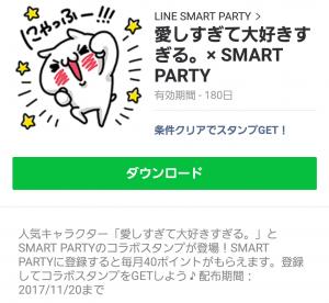 【限定無料スタンプ】愛しすぎて大好きすぎる。× SMART PARTY スタンプを実際にゲットして、トークで遊んでみた。 (3)