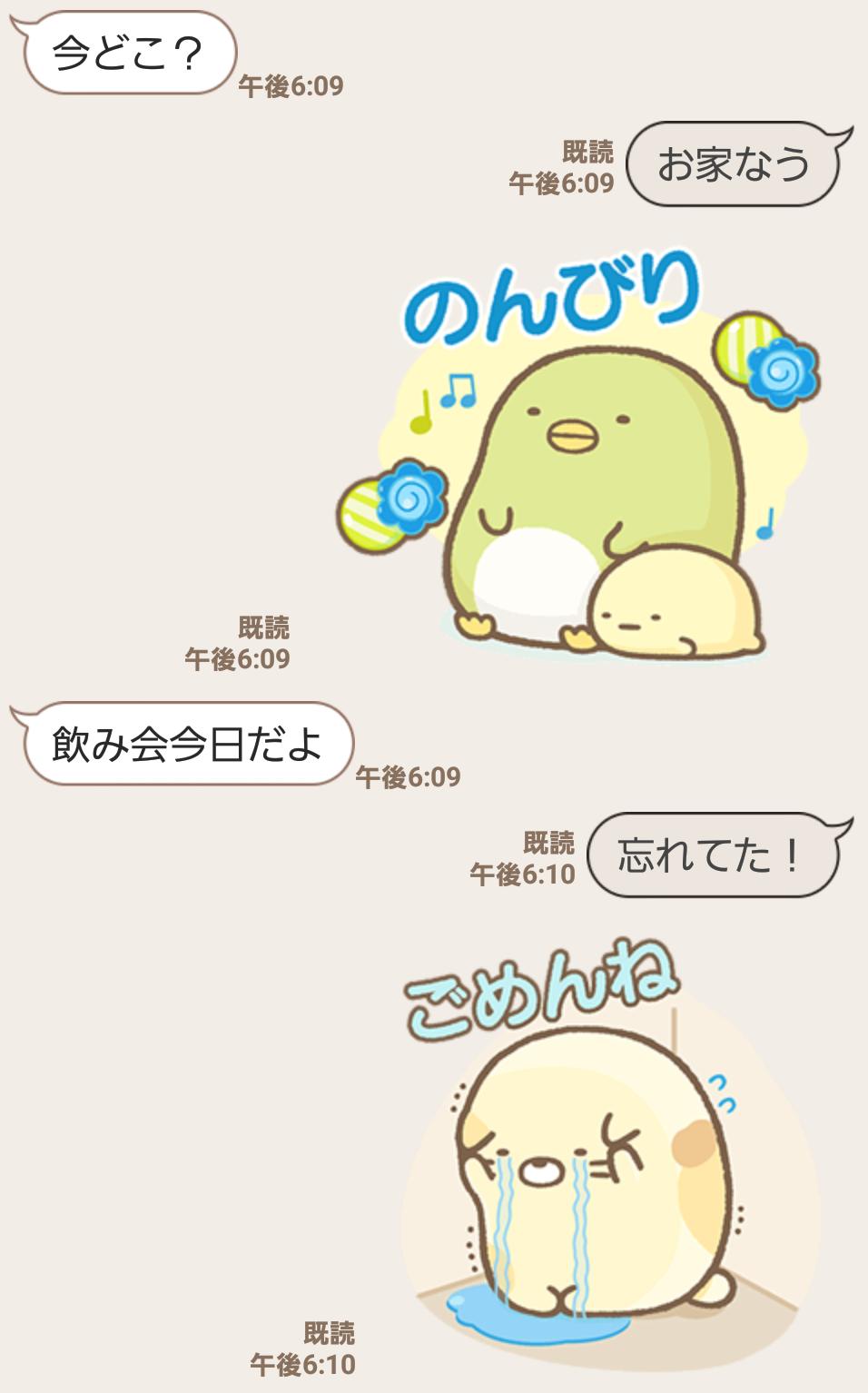 【隠し無料スタンプ】LINE POP2 x すみっコぐらし スタンプを実際 ...