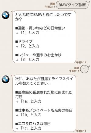 【隠し無料スタンプ】ミスター BMW スタンプを実際にゲットして、トークで遊んでみた。 (5)