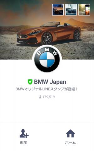 【隠し無料スタンプ】ミスター BMW スタンプを実際にゲットして、トークで遊んでみた。 (1)