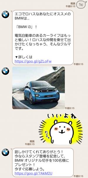 【隠し無料スタンプ】ミスター BMW スタンプを実際にゲットして、トークで遊んでみた。 (6)