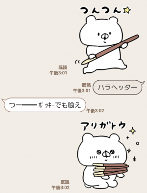 【隠し無料スタンプ】会話にクマを添えましょう×ポッキー  スタンプを実際にゲットして、トークで遊んでみた。 (4)