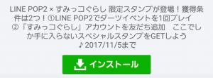 【隠し無料スタンプ】LINE POP2 x すみっコぐらし スタンプを実際にゲットして、トークで遊んでみた。 (1)