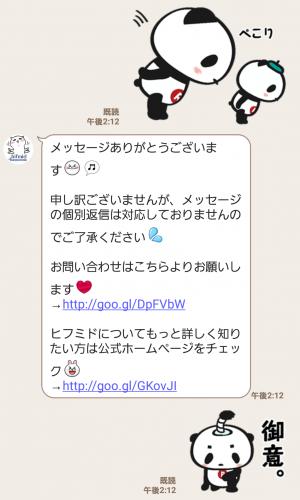 【限定無料スタンプ】ゆるカワおこじょ☆第2弾 スタンプを実際にゲットして、トークで遊んでみた。 (5)