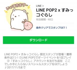 【隠し無料スタンプ】LINE POP2 x すみっコぐらし スタンプを実際にゲットして、トークで遊んでみた。 (13)