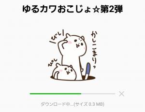 【限定無料スタンプ】ゆるカワおこじょ☆第2弾 スタンプを実際にゲットして、トークで遊んでみた。 (2)