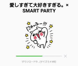 【限定無料スタンプ】愛しすぎて大好きすぎる。× SMART PARTY スタンプを実際にゲットして、トークで遊んでみた。 (4)