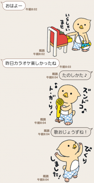 【人気スタンプ特集】東京トガリ スタンプを実際にゲットして、トークで遊んでみた。 (3)