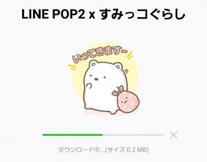 【隠し無料スタンプ】LINE POP2 x すみっコぐらし スタンプを実際にゲットして、トークで遊んでみた。 (14)