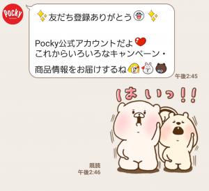 【隠し無料スタンプ】会話にクマを添えましょう×ポッキー  スタンプを実際にゲットして、トークで遊んでみた。 (3)