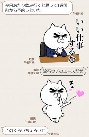【限定無料スタンプ】目ヂカラ☆にゃんこx洋服の青山コラボ! スタンプを実際にゲットして、トークで遊んでみた。 (8)