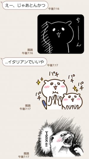【限定無料スタンプ】ゆるカワおこじょ☆第2弾 スタンプを実際にゲットして、トークで遊んでみた。 (10)