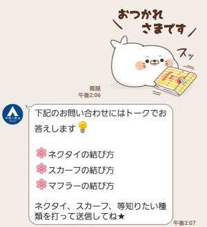 【限定無料スタンプ】目ヂカラ☆にゃんこx洋服の青山コラボ! スタンプを実際にゲットして、トークで遊んでみた。 (3)