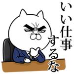 【無料スタンプ速報】目ヂカラ☆にゃんこx洋服の青山コラボ! スタンプ(2017年11月13日まで)