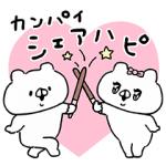 【無料スタンプ速報:隠し無料スタンプ】会話にクマを添えましょう×ポッキー  スタンプ(2018年01月08日まで)