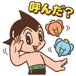 【無料スタンプ速報:隠し無料スタンプ】POPショコラ×鉄腕アトム スタンプ(2017年10月25日まで)