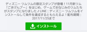 【隠し無料スタンプ】LINE:ディズニー ツムツム スタンプを実際にゲットして、トークで遊んでみた。 (1)