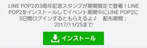 【隠し無料スタンプ】LINE POP2  x りゅうぺこ スタンプを実際にゲットして、トークで遊んでみた。 (1)