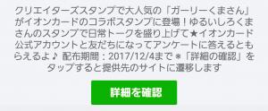 【限定無料スタンプ】ガーリーくまさん×イオンカードコラボ★ スタンプを実際にゲットして、トークで遊んでみた。 (1)