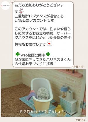 【限定無料スタンプ】ゆるくま 三菱地所レジデンス限定スタンプを実際にゲットして、トークで遊んでみた。 (3)