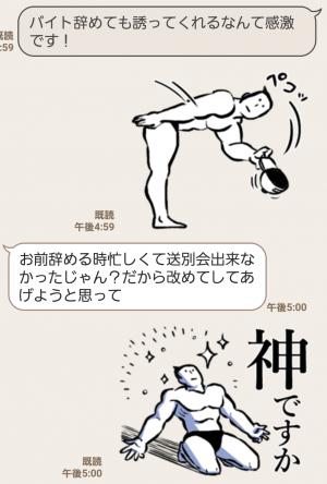 【限定無料スタンプ】なぜかかわいい筋肉×敬語 スタンプを実際にゲットして、トークで遊んでみた。 (5)