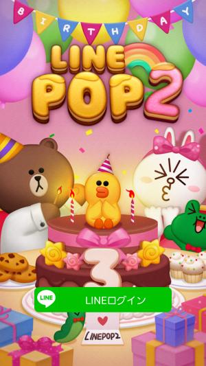 【隠し無料スタンプ】LINE POP2  x りゅうぺこ スタンプを実際にゲットして、トークで遊んでみた。 (3)