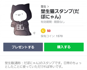 【人気スタンプ特集】埜生猫スタンプ(だぼにゃん) スタンプを実際にゲットして、トークで遊んでみた。 (1)