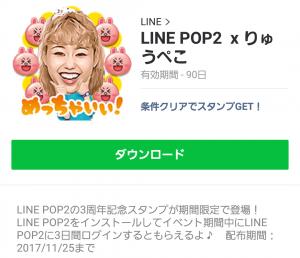 【隠し無料スタンプ】LINE POP2  x りゅうぺこ スタンプを実際にゲットして、トークで遊んでみた。 (6)