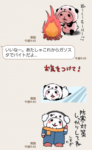 【人気スタンプ特集】パンダinぱんだ (うご7 ~冬~) スタンプを実際にゲットして、トークで遊んでみた。 (4)